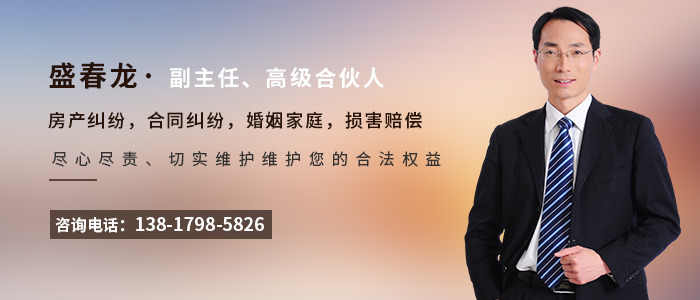 上海律師盛春龍