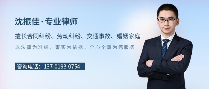 上海律師沈振佳