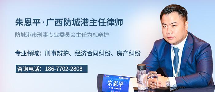 防城港律師朱恩平