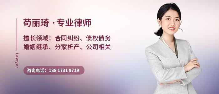 上海律師茍麗琦