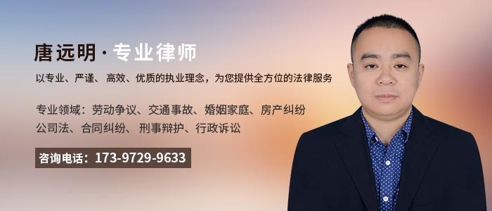 張家界律師唐遠明