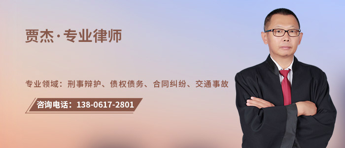 忻州律師賈杰