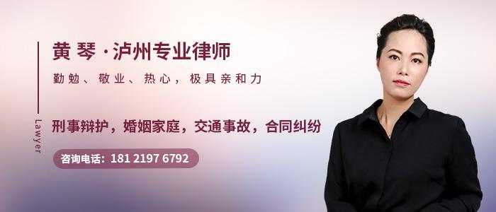 瀘州律師黃琴