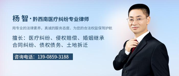 黔西南州律師楊智
