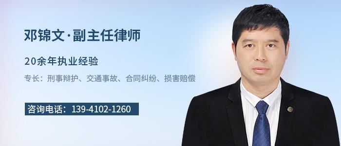 鐵嶺律師鄧錦文
