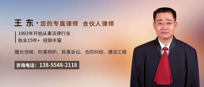 淮南律師王東