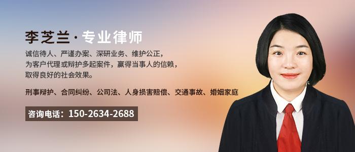 喀什律師李芝蘭