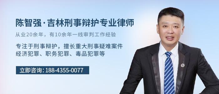 通化律師陳智強