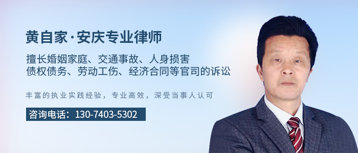 安慶律師黃自家