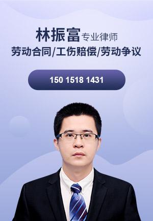 東莞律師林振富
