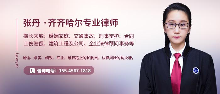 齊齊哈爾律師張丹
