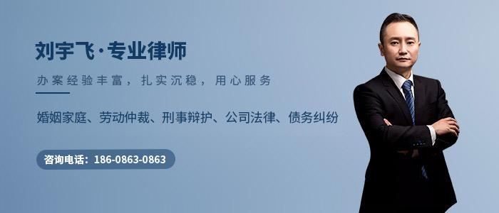 荊門律師劉宇飛