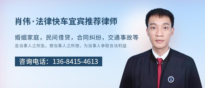 宜賓律師肖偉