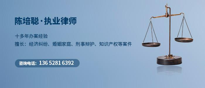 潮州律師陳培聰