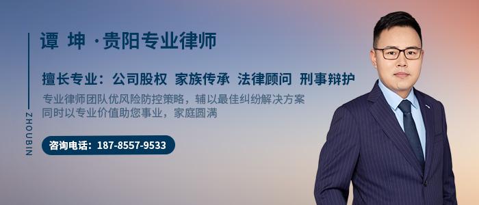 貴陽律師譚坤
