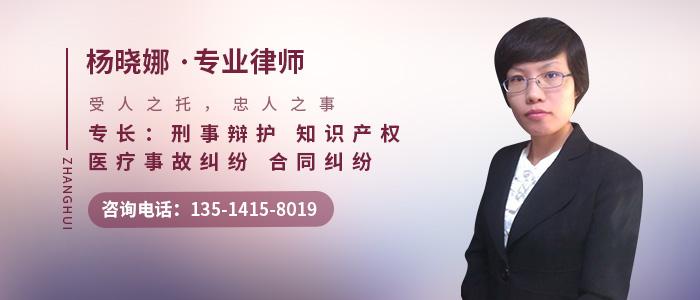 丹東律師楊曉娜