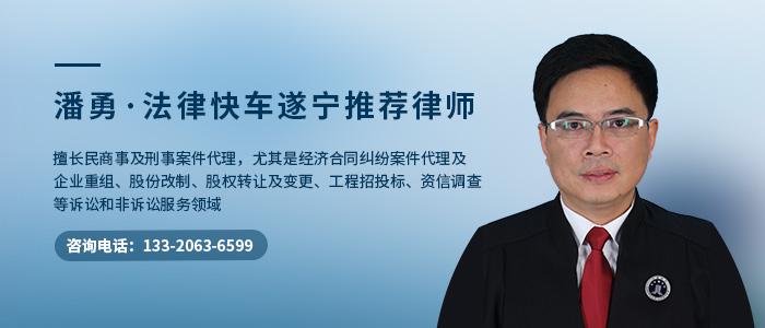 遂寧律師潘勇