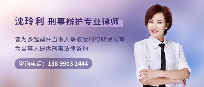 巴音郭楞州律師沈玲利