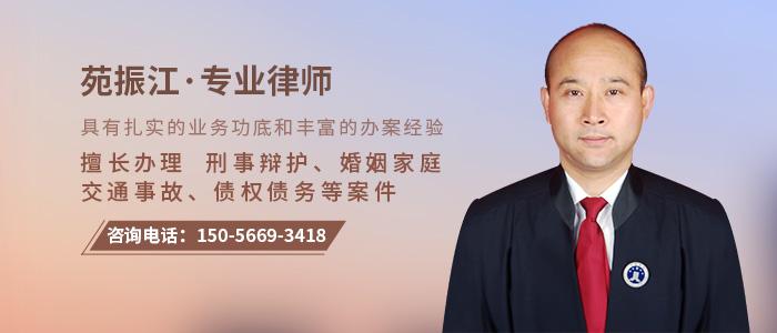 黃山律師苑振江
