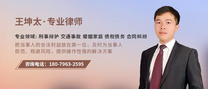 吉安律師王坤太