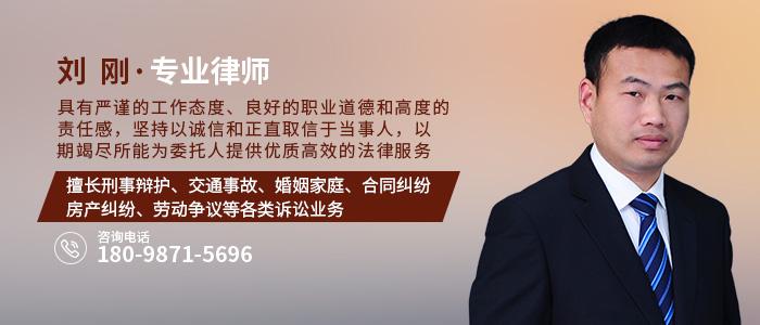 宿州律師劉剛
