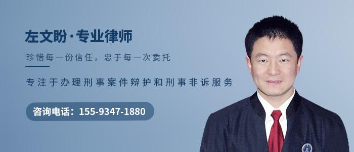 慶陽律師左文盼