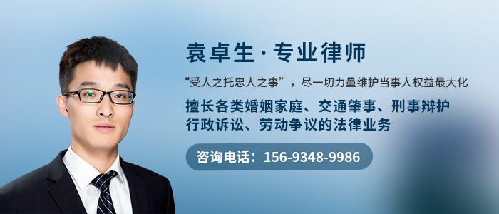 慶陽律師袁卓升