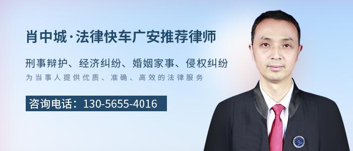 廣安律師肖中城