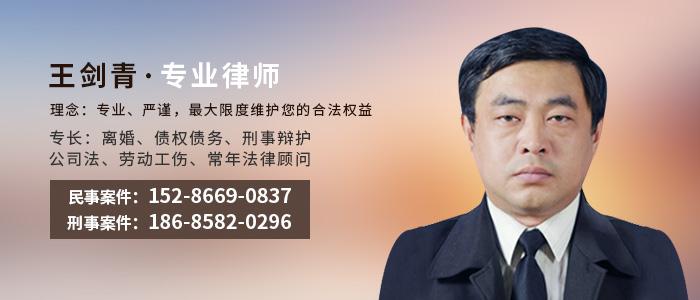六盤水律師王劍青