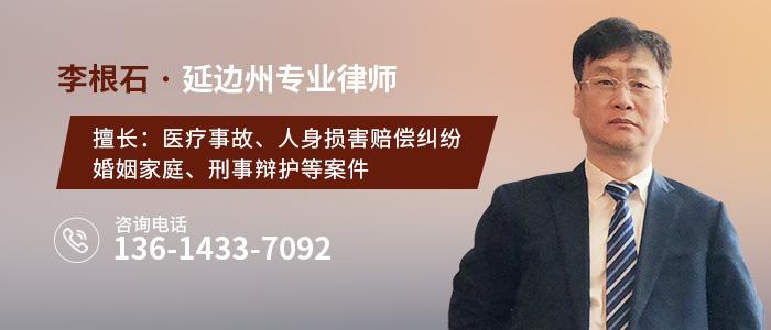 延邊州律師李根石