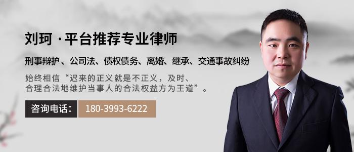 三門峽律師劉珂