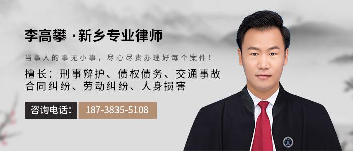 新鄉律師李高攀