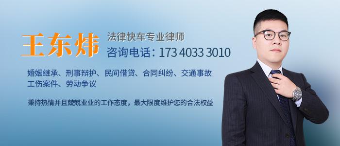 廣安律師王東煒