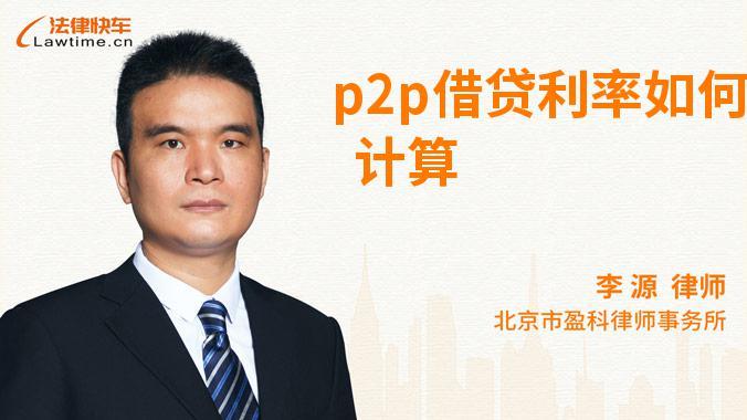 p2p借貸利率如何計算
