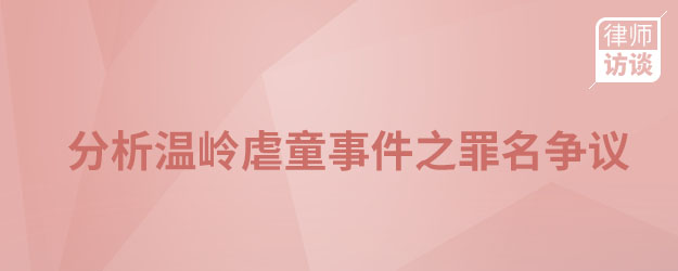 浣曟尝寰嬪笀鍒嗘瀽娓╁箔铏愮浜嬩欢涔嬬姜鍚嶄簤璁�