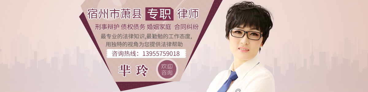 萧县律师-芈玲律师