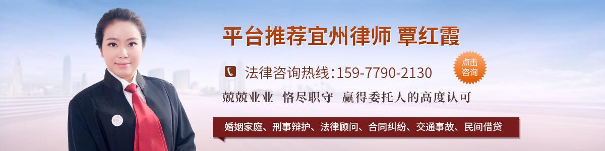 宜州区律师-覃红霞律师
