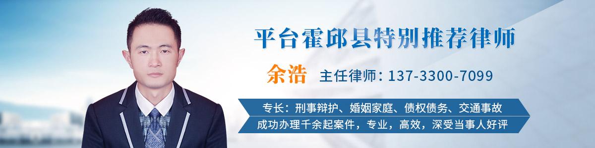 霍邱县律师-余浩律师