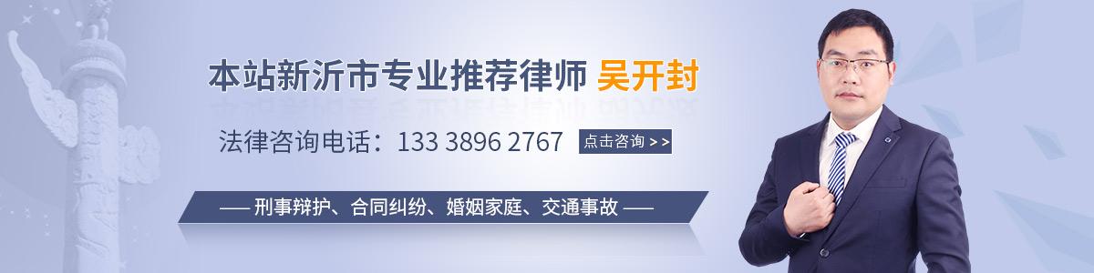 新沂律师-吴开封律师