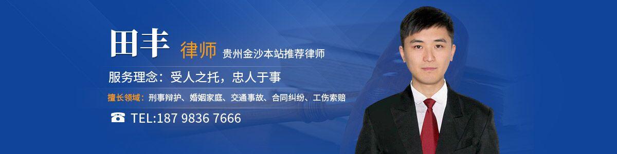 金沙县律师-田丰律师