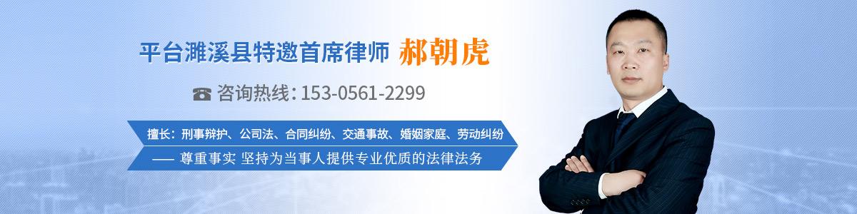 濉溪县律师-郝朝虎律师