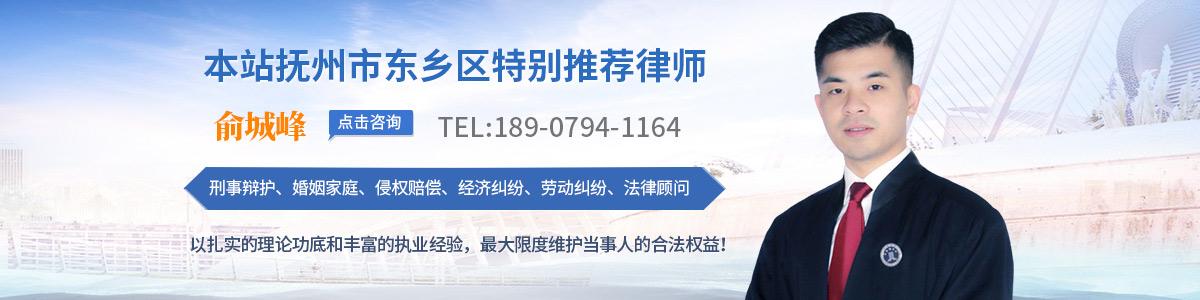 东乡区律师-俞城峰律师