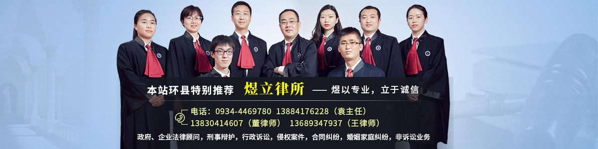 环县律师-煜立律所律师