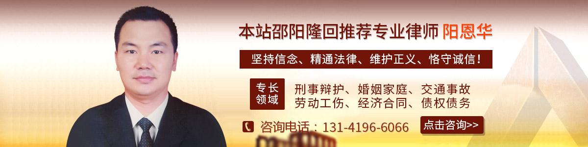 隆回县律师-阳恩华律师