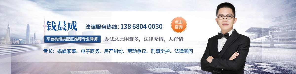 拱墅区律师-钱晨成律师