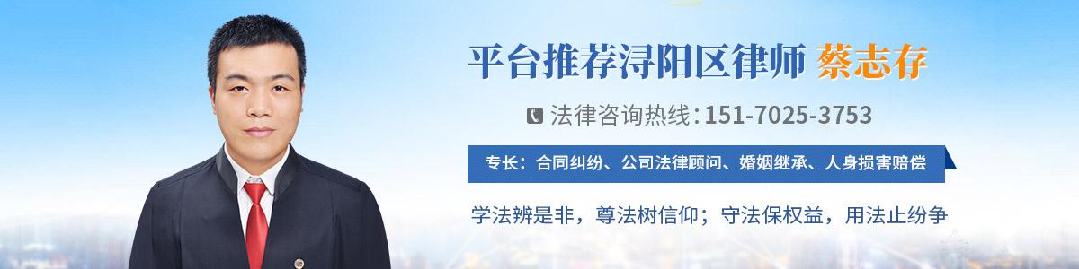浔阳区律师-蔡志存律师