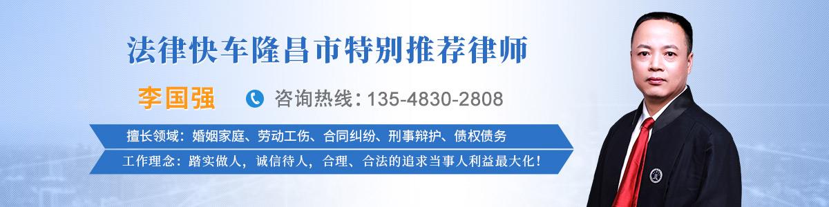 隆昌律师-李国强律师