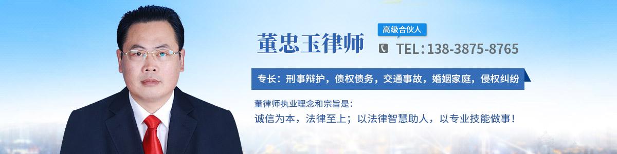 淅川县律师-董忠玉律师