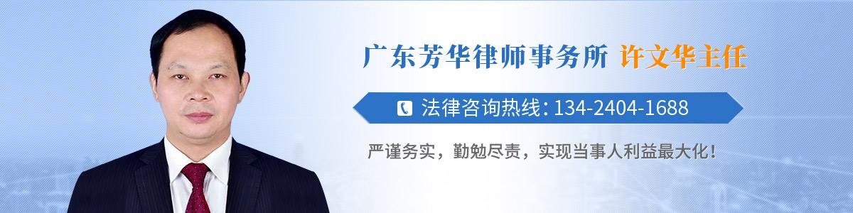 海珠区律师-许文华律师