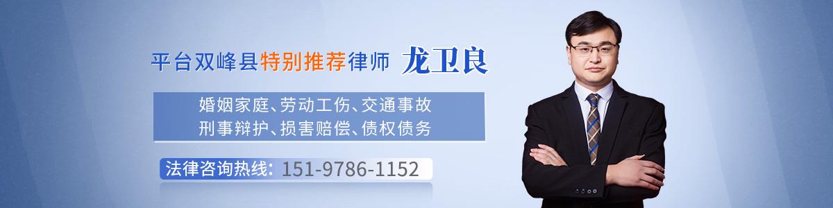 双峰县律师-龙卫良律师